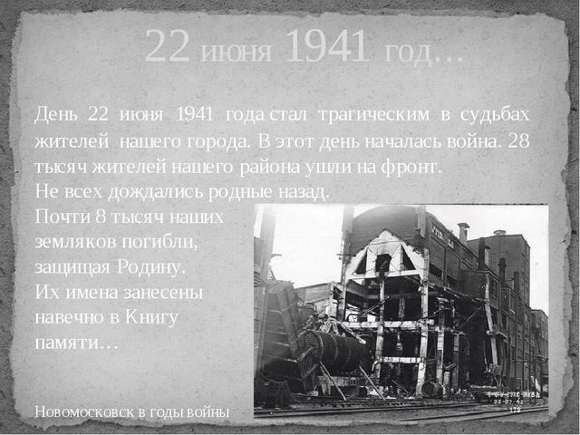 День 22 июня 1941 года стал трагическим в судьбах жителей нашего города. В эт...