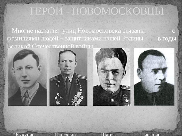 Многие названия улиц Новомосковска связаны с фамилиями людей – защитниками н...