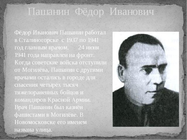 Фёдор Иванович Пашанин работал в Сталиногорске с 1937 по 1941 год главным вра...