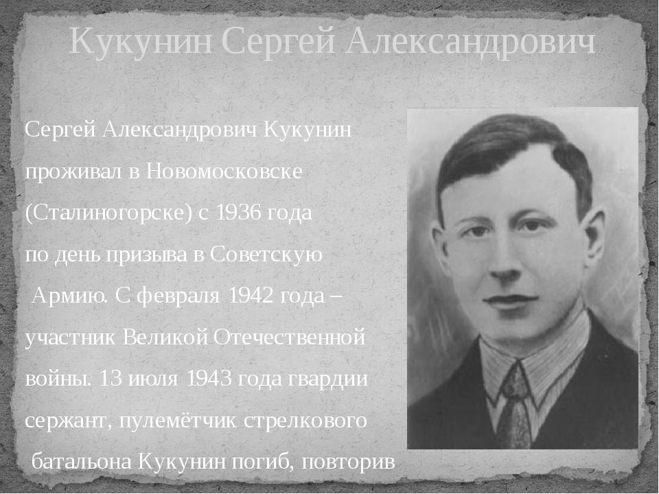 Кукунин Сергей Александрович Сергей Александрович Кукунин проживал в Новомос...