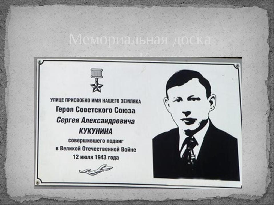 Мемориальная доска на улице Кукунина