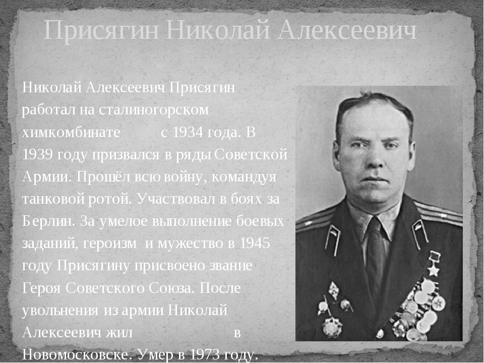 Присягин Николай Алексеевич Николай Алексеевич Присягин работал на сталиного...
