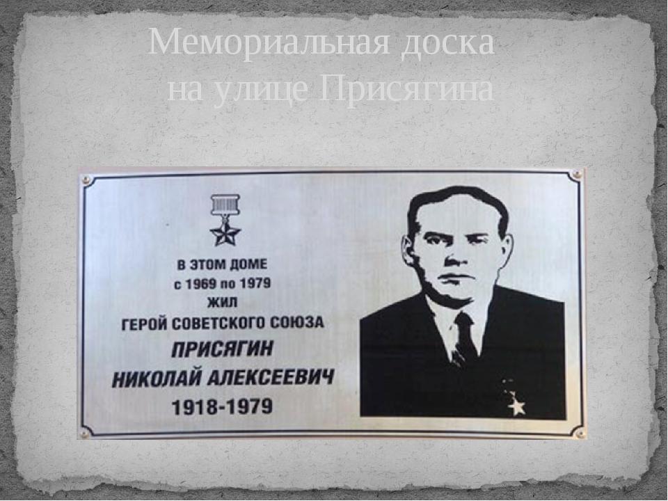 Мемориальная доска на улице Присягина