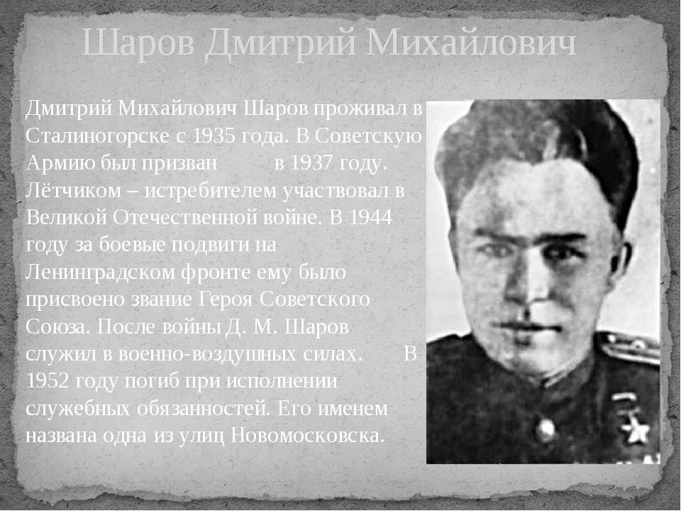 Шаров Дмитрий Михайлович Дмитрий Михайлович Шаров проживал в Сталиногорске с...
