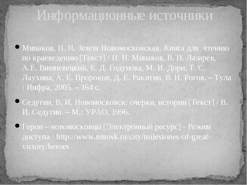 Минаков, Н. Н. Земля Новомосковская. Книга для чтению по краеведению [Текст]...