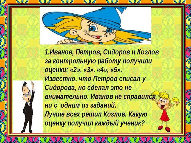 1.Иванов, Петров, Сидоров и Козлов за контрольную работу получили оценки: «2»...