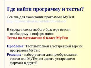 Где найти программу и тесты? Ссылка для скачивания программы MyTest http://my