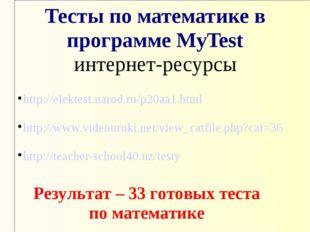 Тесты по математике в программе MyTest интернет-ресурсы http://elektest.narod