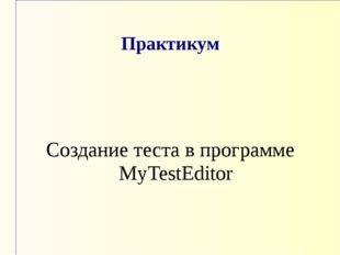Практикум Создание теста в программе MyTestEditor