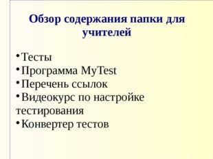 Обзор содержания папки для учителей Тесты Программа MyTest Перечень ссылок Ви