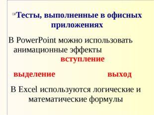 Тесты, выполненные в офисных приложениях В PowerPoint можно использовать аним