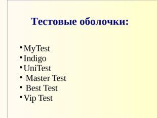 МyTest Indigo UniTest Master Test Best Test Vip Test Тестовые оболочки: