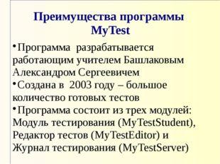 Преимущества программы МyTest Программа разрабатывается работающим учителем Б