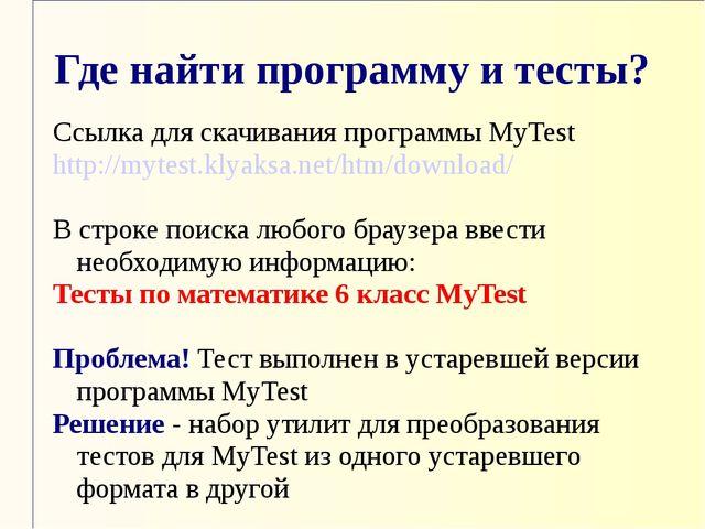 Где найти программу и тесты? Ссылка для скачивания программы MyTest http://my...