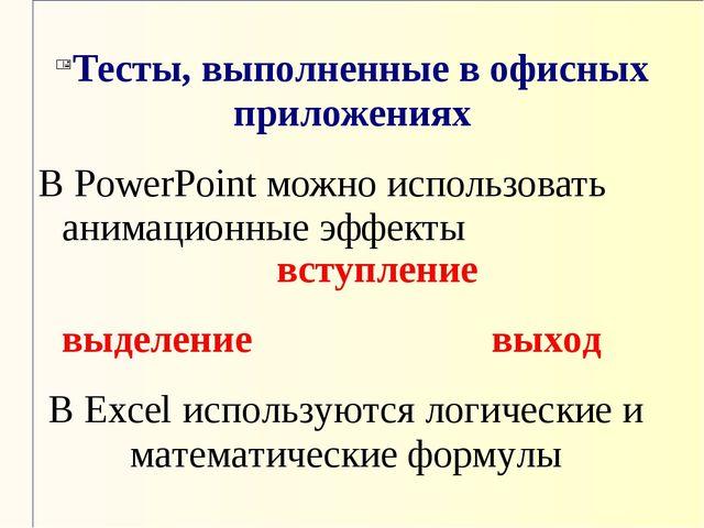 Тесты, выполненные в офисных приложениях В PowerPoint можно использовать аним...