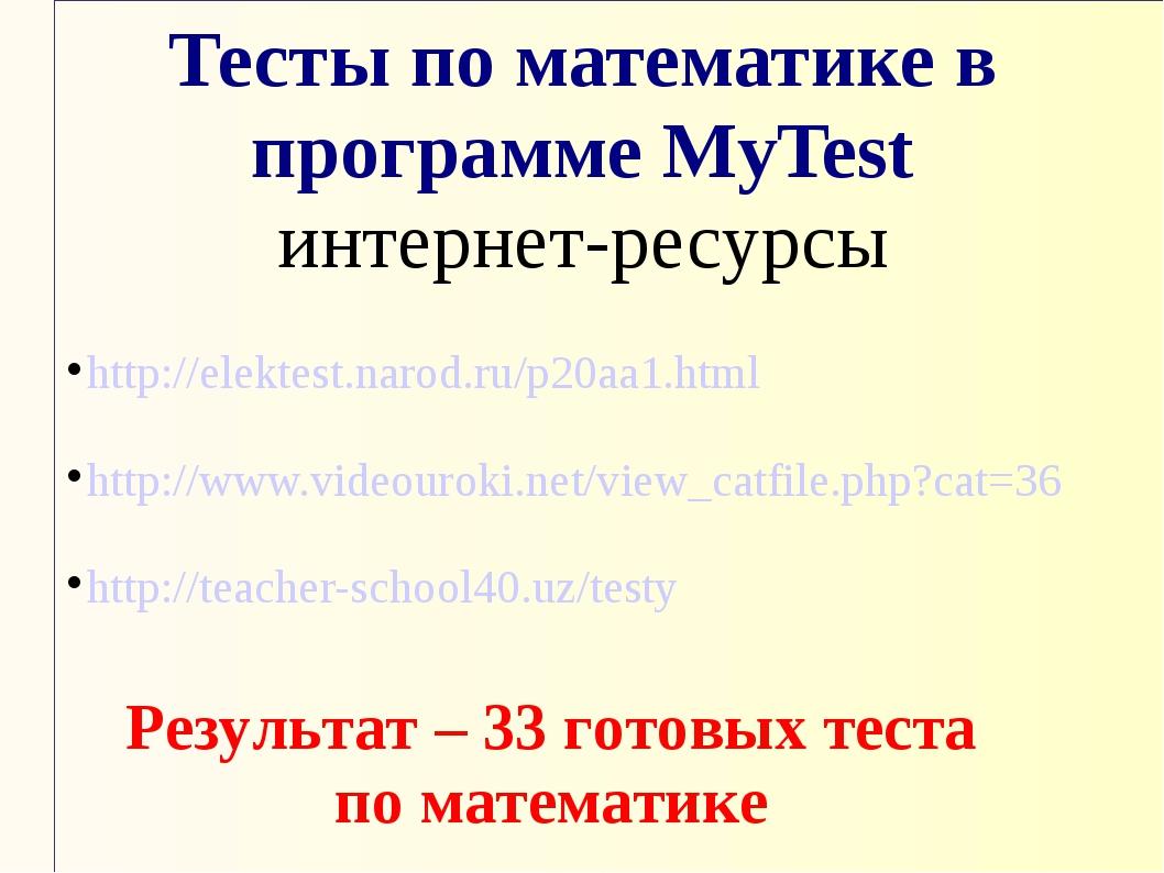 Тесты по математике в программе MyTest интернет-ресурсы http://elektest.narod...