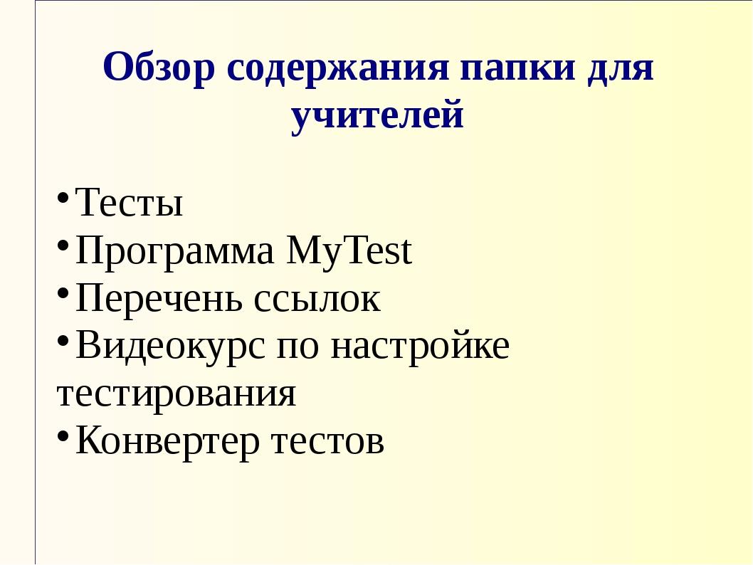 Обзор содержания папки для учителей Тесты Программа MyTest Перечень ссылок Ви...