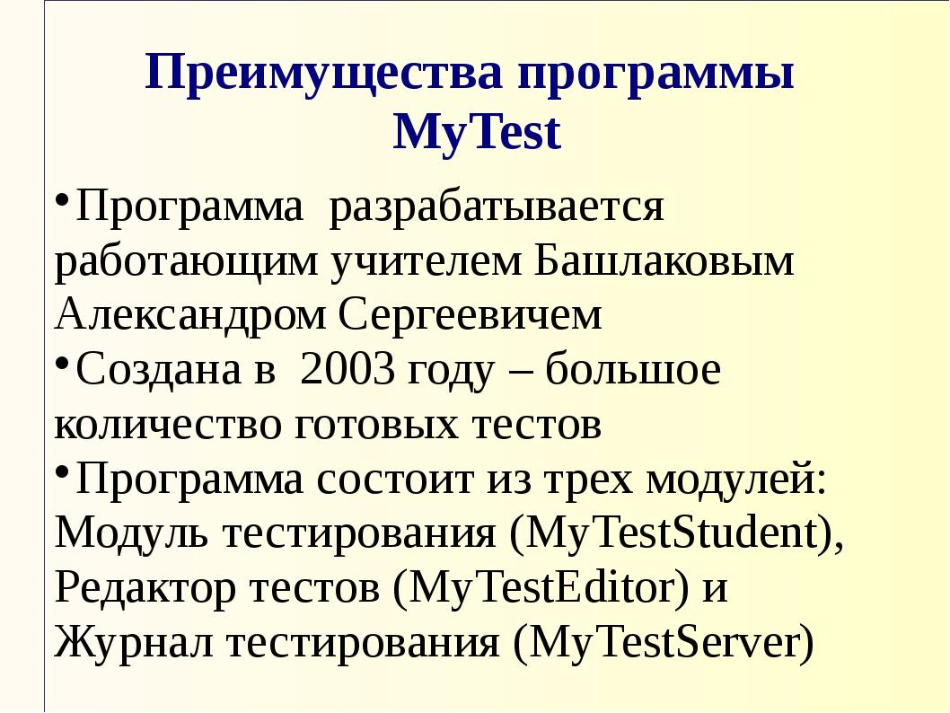 Преимущества программы МyTest Программа разрабатывается работающим учителем Б...