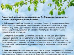 Известный детский психотерапевт, А. С. Спиваковская выделяет восемь типов ро