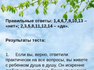 Правильные ответы: 1,4,6,7,9,10,13 – «нет»; 2,3,5,8,11,12,14 – «да». Результ