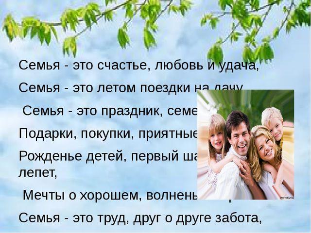 Семья - это счастье, любовь и удача, Семья - это летом поездки на дачу. Семь...