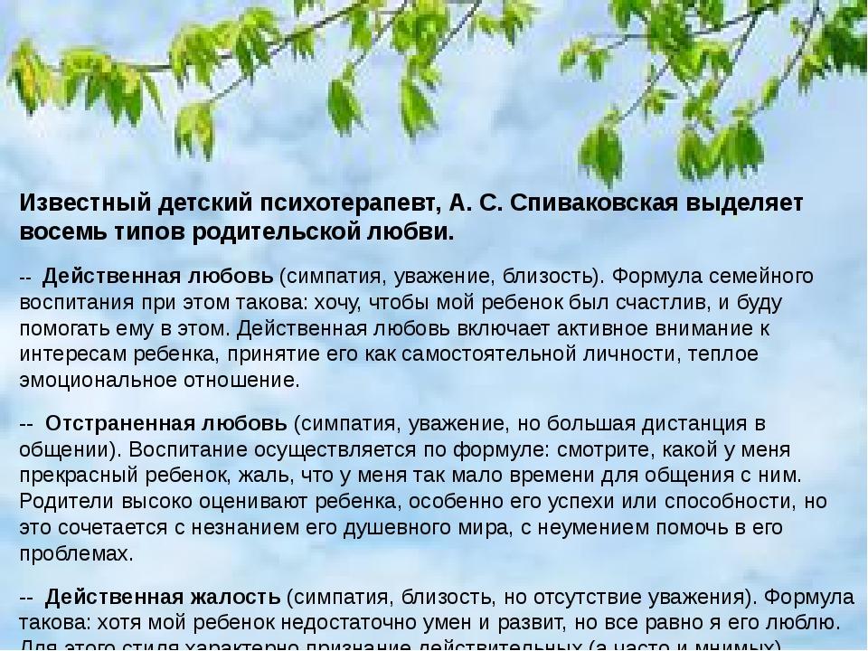 Известный детский психотерапевт, А. С. Спиваковская выделяет восемь типов ро...