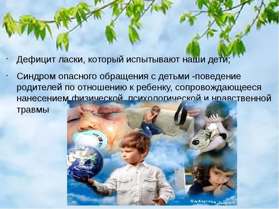 Дефицит ласки, который испытывают наши дети; Синдром опасного обращения с де...