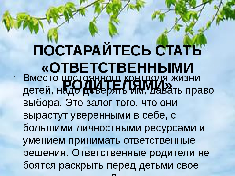 ПОСТАРАЙТЕСЬ СТАТЬ «ОТВЕТСТВЕННЫМИ РОДИТЕЛЯМИ» Вместо постоянного контроля жи...