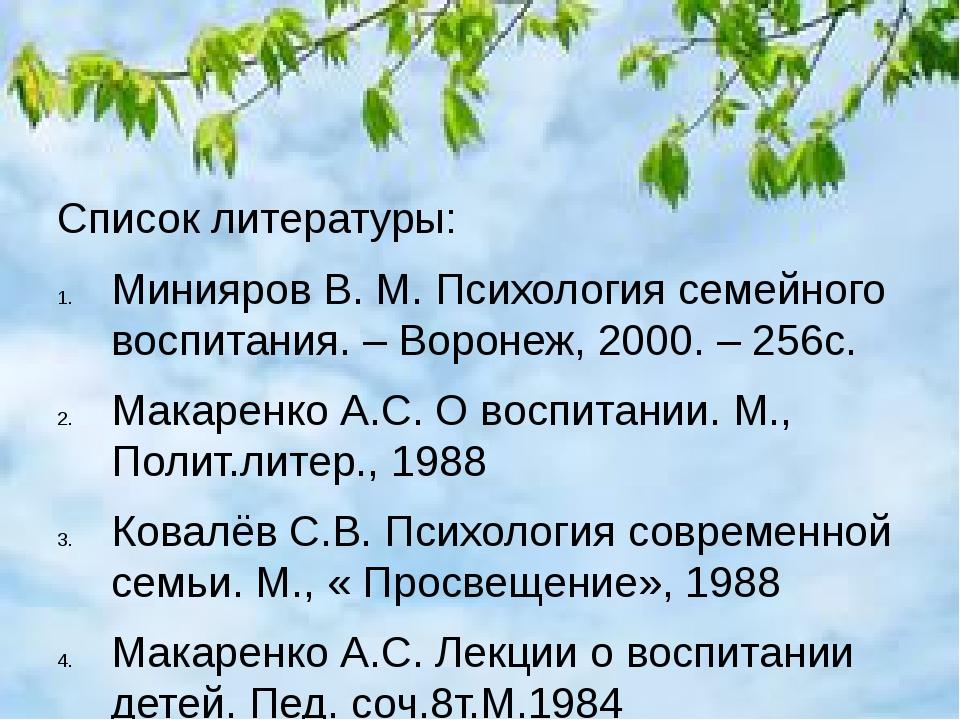 Список литературы: Минияров В. М. Психология семейного воспитания. – Воронеж...