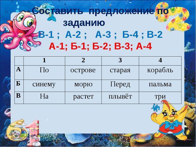 Составить предложение по заданию В-1 ; А-2 ; А-3 ; Б-4 ; В-2 А-1; Б-1; Б-2; В...