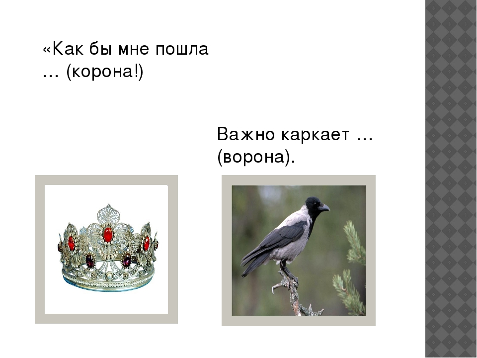 Важно каркает … (ворона). «Как бы мне пошла … (корона!)