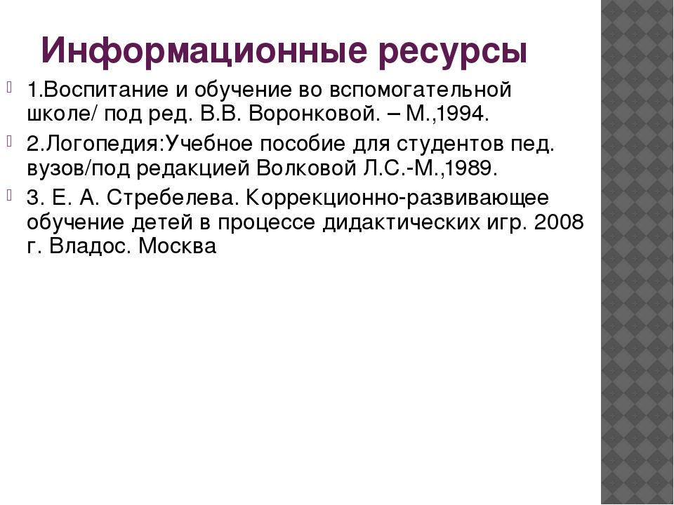 Информационные ресурсы 1.Воспитание и обучение во вспомогательной школе/ под...