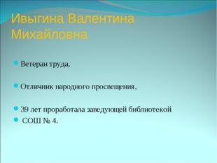 Ивыгина Валентина Михайловна Ветеран труда, Отличник народного просвещения, 3
