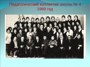 Педагогический коллектив школы № 4 1969 год