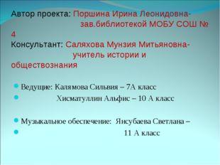 Автор проекта: Поршина Ирина Леонидовна- зав.библиотекой МОБУ СОШ № 4 Консуль