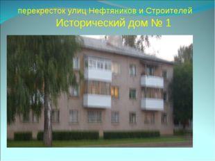 перекресток улиц Нефтяников и Строителей Исторический дом № 1