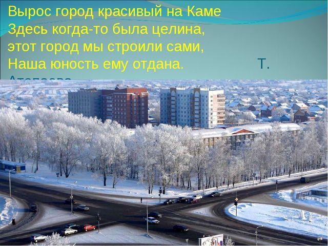 Вырос город красивый на Каме Здесь когда-то была целина, этот город мы строил...