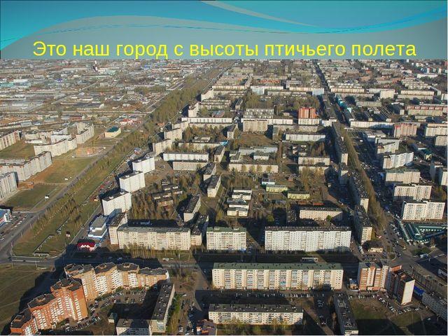 Это наш город с высоты птичьего полета