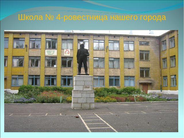 Школа № 4-ровестница нашего города