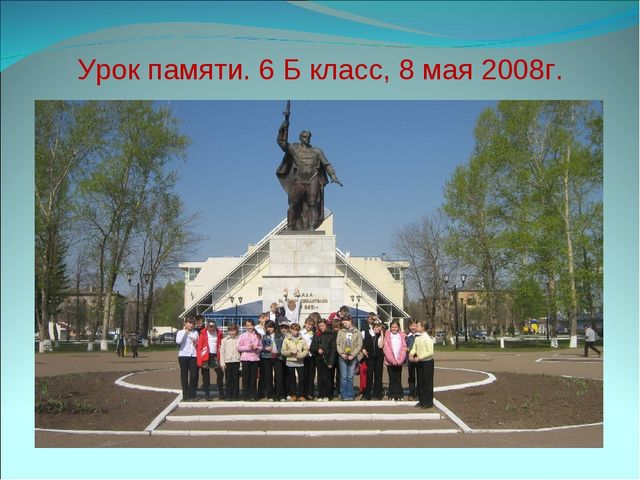 Урок памяти. 6 Б класс, 8 мая 2008г.