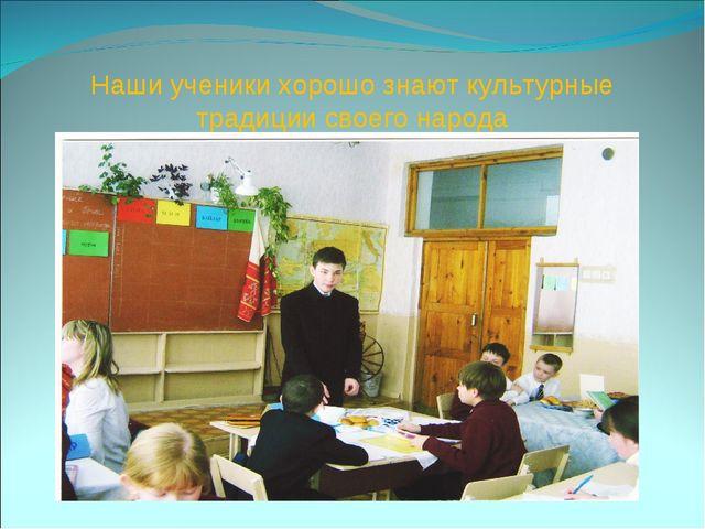 Наши ученики хорошо знают культурные традиции своего народа