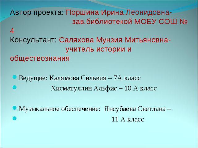 Автор проекта: Поршина Ирина Леонидовна- зав.библиотекой МОБУ СОШ № 4 Консуль...
