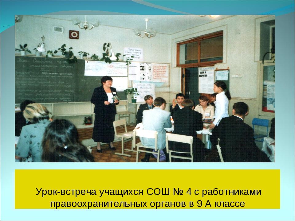 Урок-встреча учащихся СОШ № 4 с работниками правоохранительных органов в 9 А...