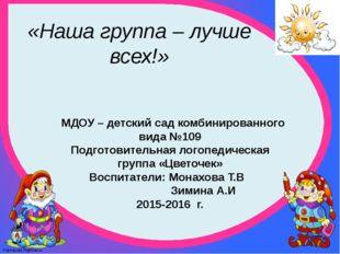 «Наша группа – лучше всех!» МДОУ – детский сад комбинированного вида №109 Под