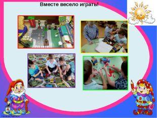 Вместе весело играть! FokinaLida.75@mail.ru