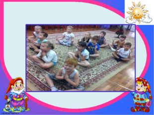 Поиграет детвора, медитировать пора! FokinaLida.75@mail.ru