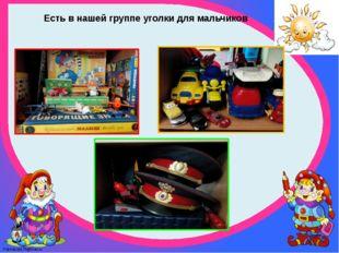 Есть в нашей группе уголки для мальчиков FokinaLida.75@mail.ru
