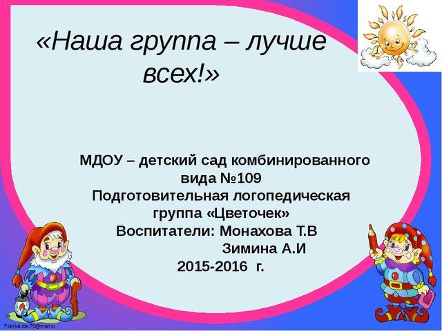 «Наша группа – лучше всех!» МДОУ – детский сад комбинированного вида №109 Под...
