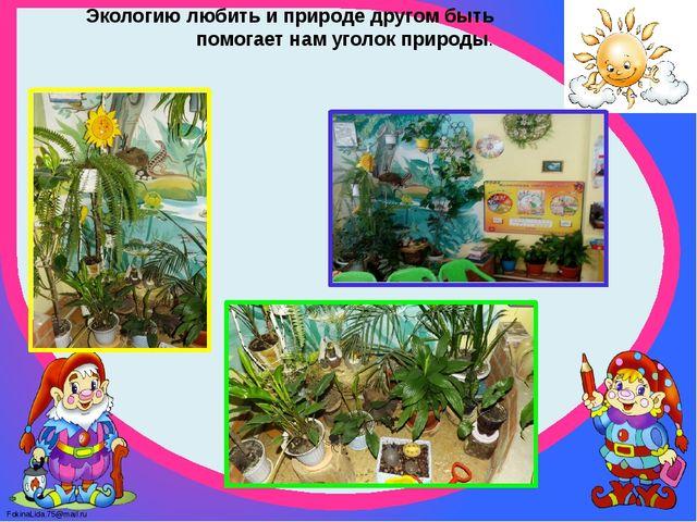 Экологию любить и природе другом быть помогает нам уголок природы. FokinaLida...