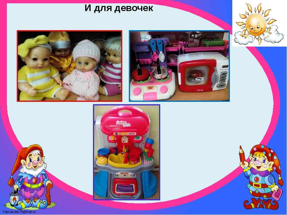 И для девочек FokinaLida.75@mail.ru